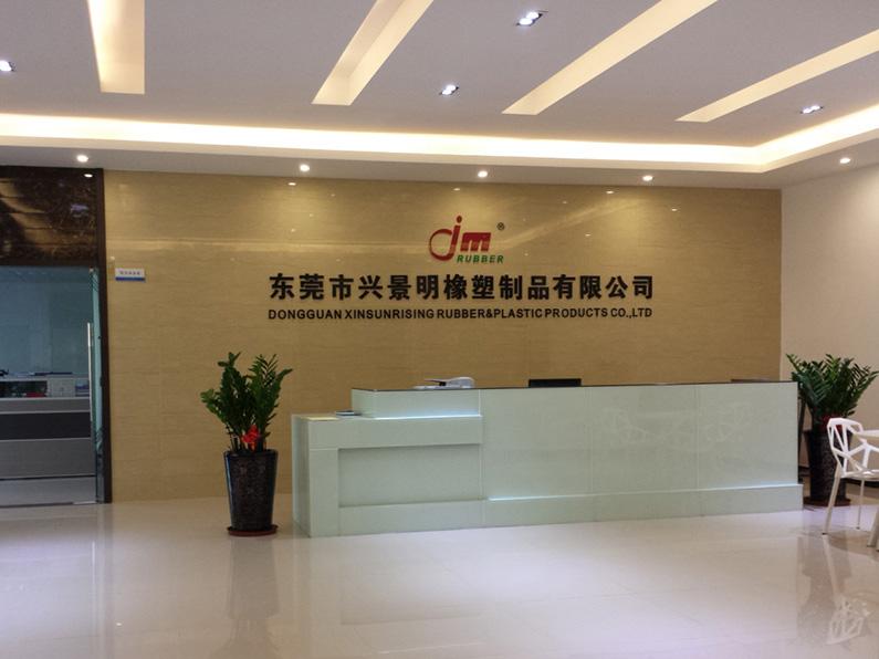 东莞市兴景明橡塑制品有限公司