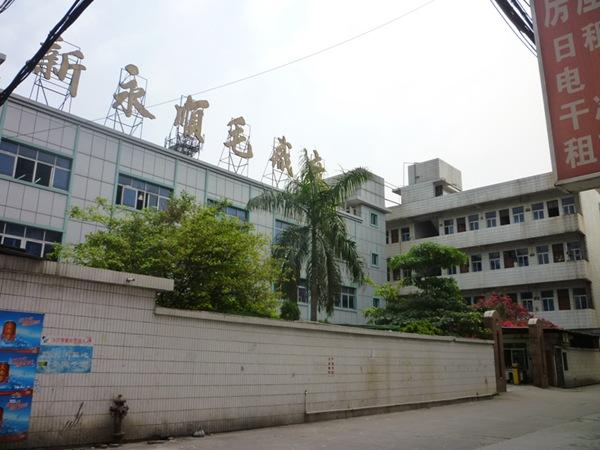 新永顺毛织厂