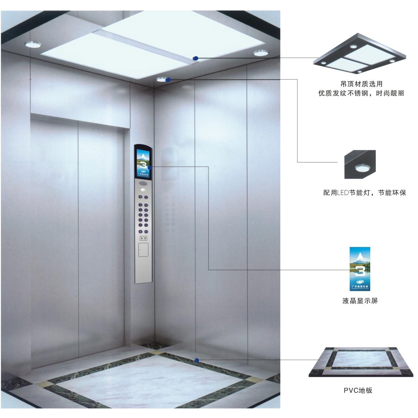 标准电梯 DEAO-520